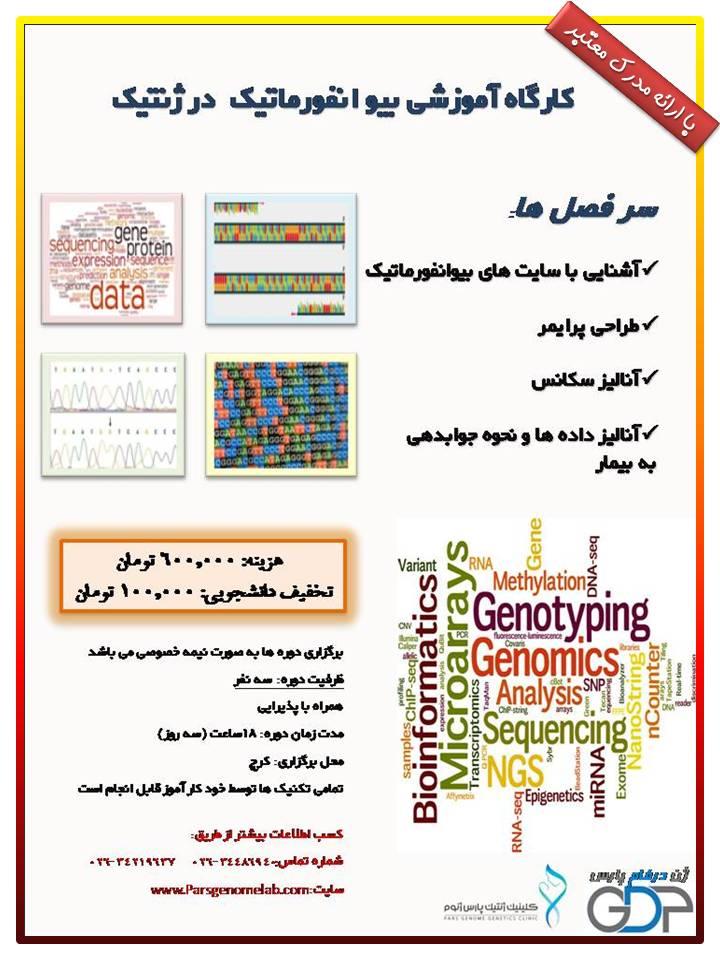 کارگاه آموزشی بیواشنفورماتیک در ژنتیک